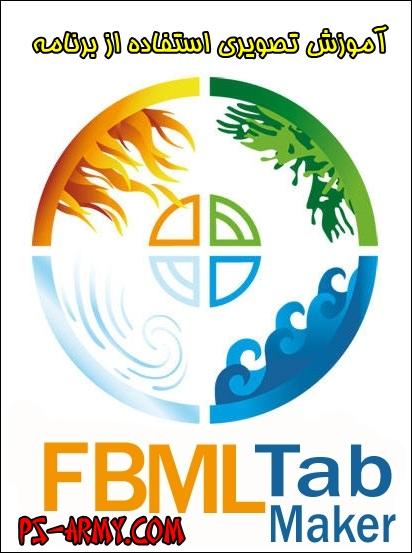 FBML.Tab.Maker Tutorial